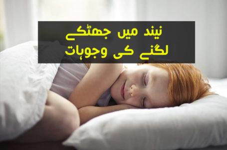 نیند میں جھٹکے لگنے کی وجوہات