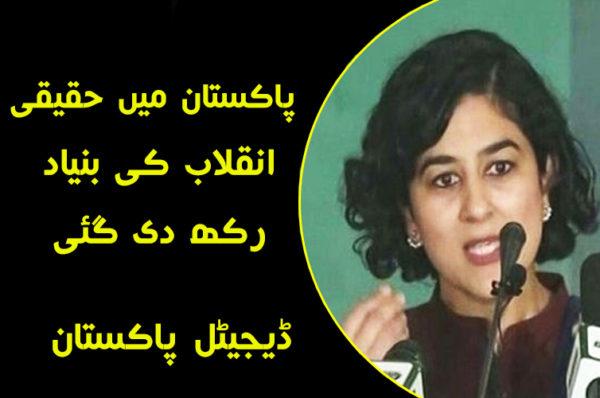 پاکستان میں حقیقی انقلاب کی بنیاد رکھ دی گئی