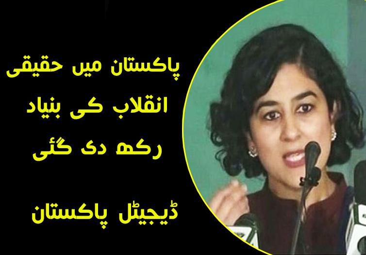 Digital Pakistan vision - Tania Aidrus