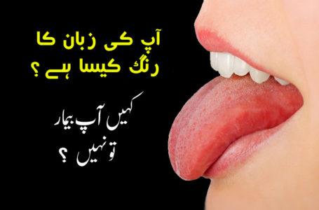 آپ کی زبان کا رنگ کیسا ہے