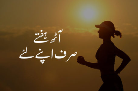 آٹھ ہفتے صرف اپنے لئے – health tips in urdu