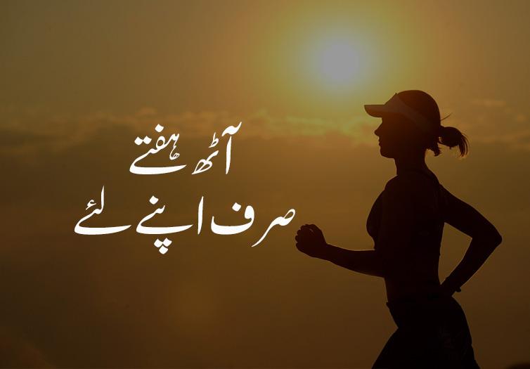 Aat hafty sirf apne liy-health tips in urdu