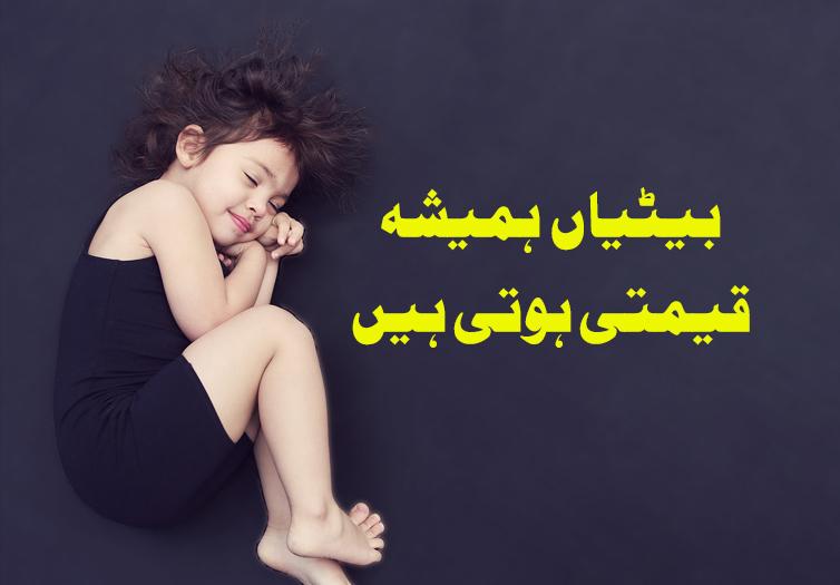 betiyan Qimati hoti hai - moral story