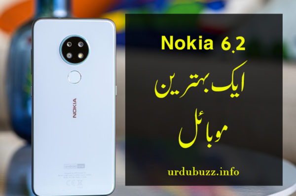 ایک بہترین موبائل – nokia 6.2