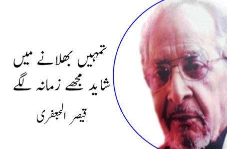 تمہارے شہر کا موسم بڑا سہانا لگے- urdu poetry