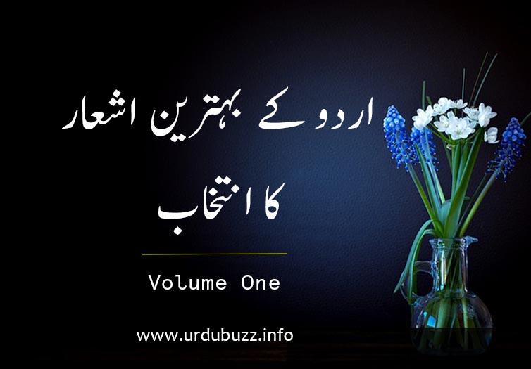 Best Two Line Urdu poetry