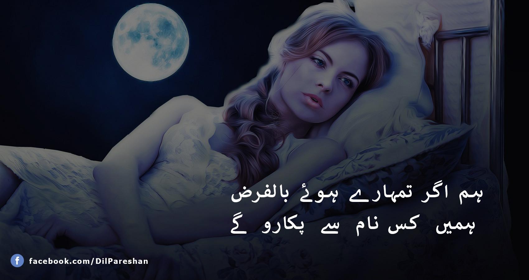 hamiy kis nam say pokaro gy two line urdu poetry