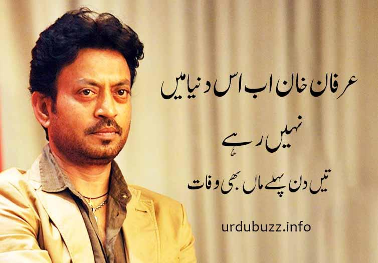 irfan khan death
