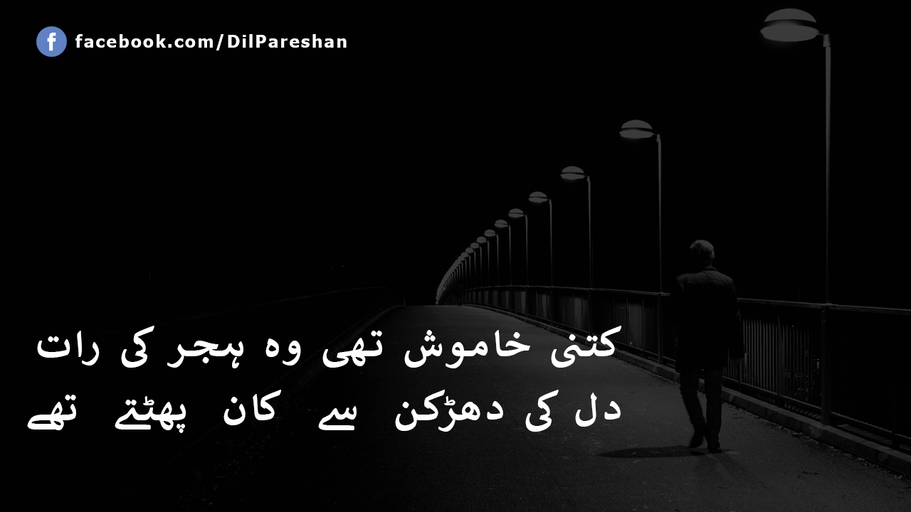 ketni khamosh thi wo hijar ke raat- two line urdu poetry