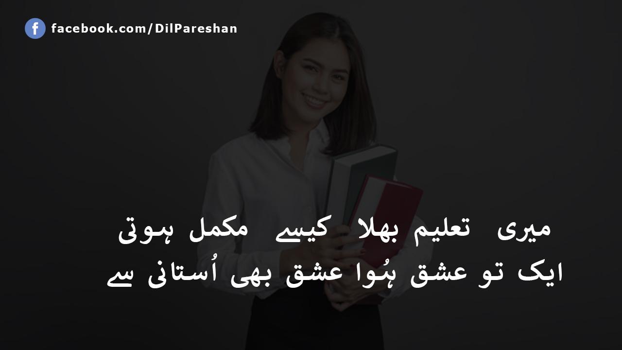 two line urdu poetry