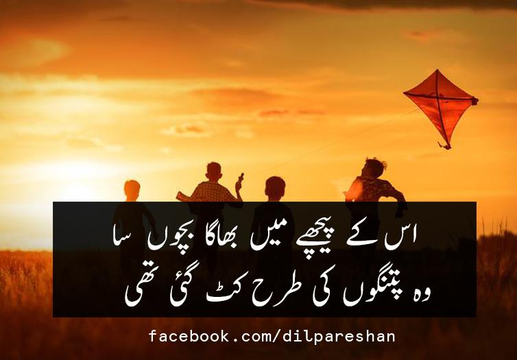 wo patango ke tarah cut gayii thi urdu poetry