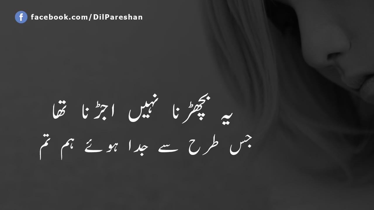 ye becharna nai ojarrna tha urdu poetry
