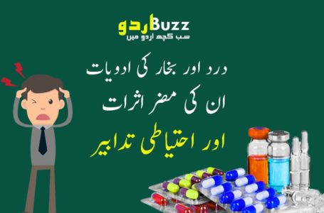 درد اور بخار دور کرنے والی دوائیں