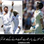 Smith ne yasir shah say out hone ke baad khod ko saza de