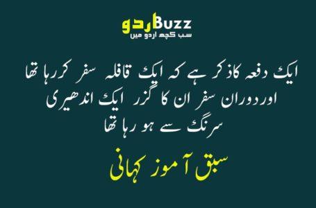 Aik Khubsorat Sabaq Amoz Kahani
