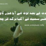 Muddat ke Baad lot ke aya ho gaon mai Urdu Poetry