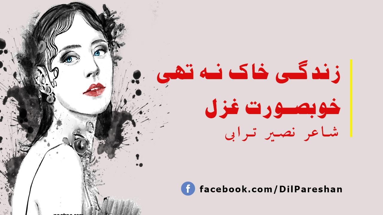 zindagi khaak na thi, Khaak Urrate Guzri - Sad urdu poetry- urdu ghazal
