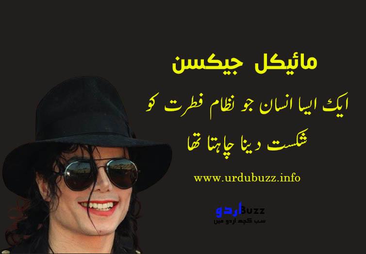 Michael Jackson store urdu