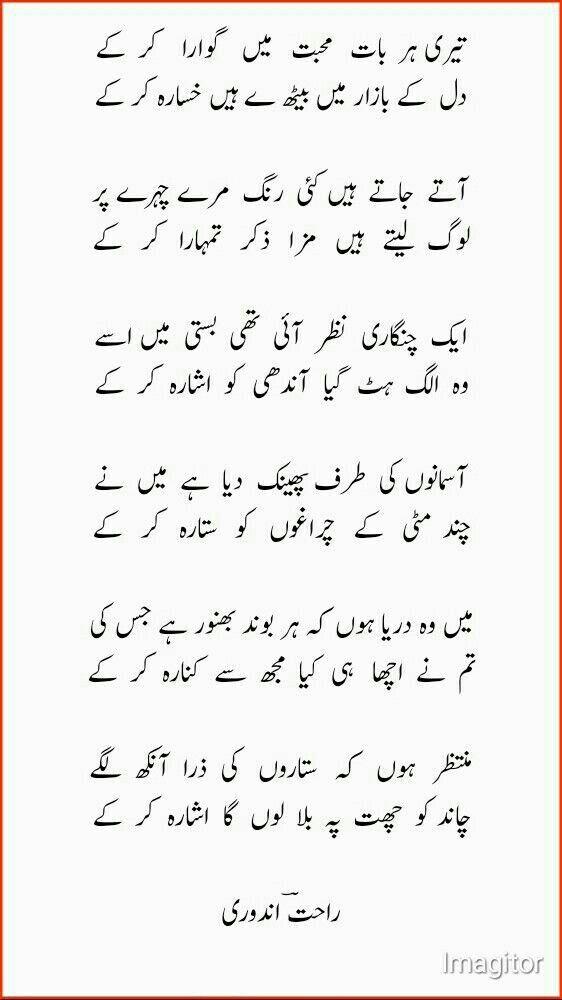 Rahat Indori urdu Ghazal