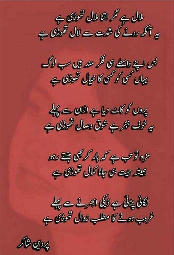 Parveen shakir Urdu ghazal