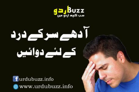 آدھے سر کے درد کے لئے دوائیں