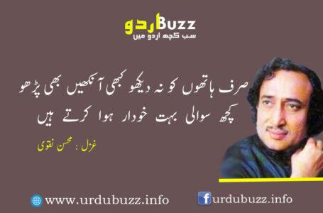 مرحلے شوق کے دشوار ہوا کرتے ہیں – غزل محسن نقوی صاحب
