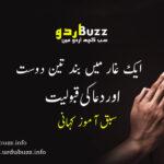 Urdu story - ek ghar mai band teen dost - Moral urdu story